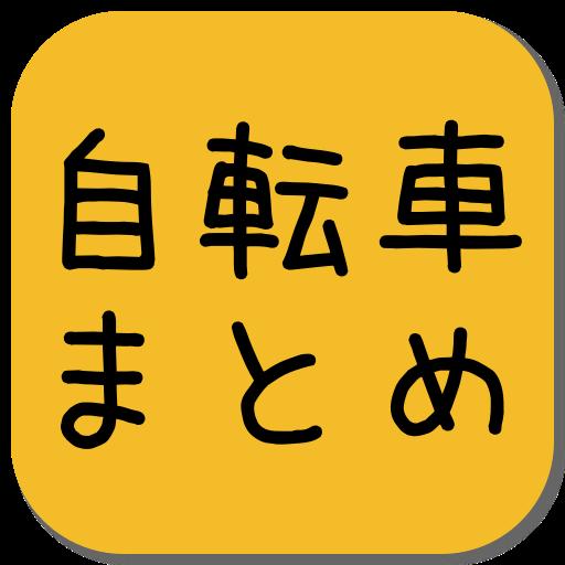 自転車ニュースまとめ 新聞 App LOGO-APP試玩