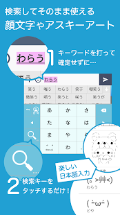 flick - Emoticon Keyboard- screenshot thumbnail