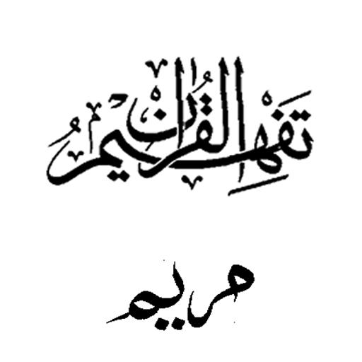 Tafseer - Tafheem ul Qaran (Surah Maryam) in Urdu - Apps on