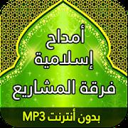 أمداح اسلامية