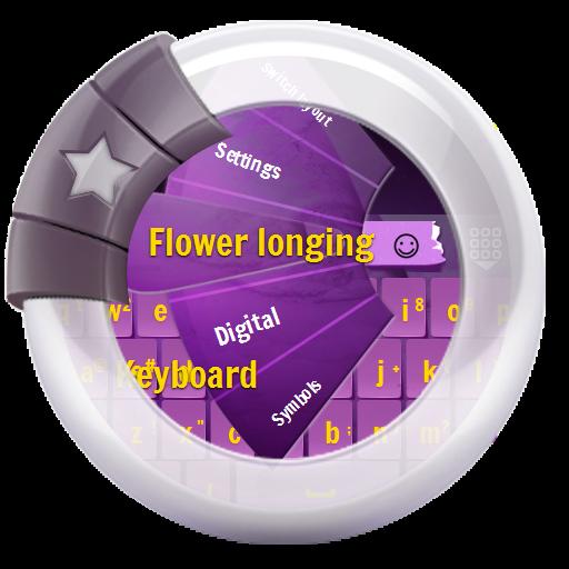 个人化の花の憧れHana no akogare LOGO-記事Game