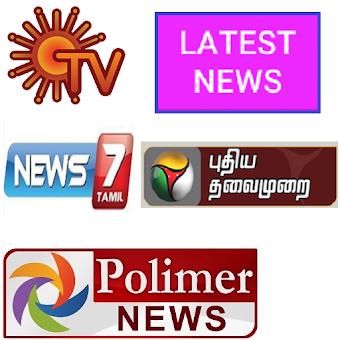 🏷️ New tamil live tv apk | Tamil TV  2019-03-21
