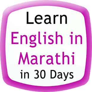 Learn English 30 Days Marathi - náhled