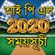 Download আইপিএল ২০২০ সময়সূচী এবং লাইভ স্কোর- IPL 2020 For PC Windows and Mac