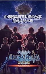 Hortensia Saga 蒼之騎士團 Apk Download Free for PC, smart TV