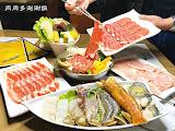 肉肉多涮涮鍋