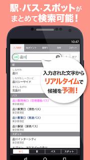 乗換案内 無料で使える鉄道 バスルート検索 運行情報 時刻表 screenshot 05