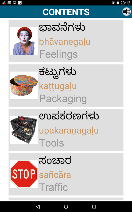 learn kanada Many of my friends have been asking me to teach them kannada language they wanted to learn how to converse with a common man on bangalore roads.