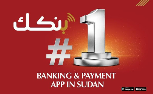 Bankak / بنكك  - Bank of Khartoum (BOK) screenshot 1