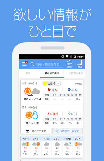 無料天气AppのYahoo!天気 雨雲の接近や花粉の動きがわかる予報情報無料|記事Game