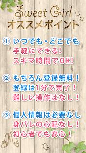 Android/PC/Windows için 高収入バイトができるお小遣いアプリ【Sweet Girl】 Uygulamalar (apk) ücretsiz indir screenshot