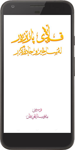قەڵای پارێزەر لەساحيرو جادوگەر Apk Download Free for PC, smart TV