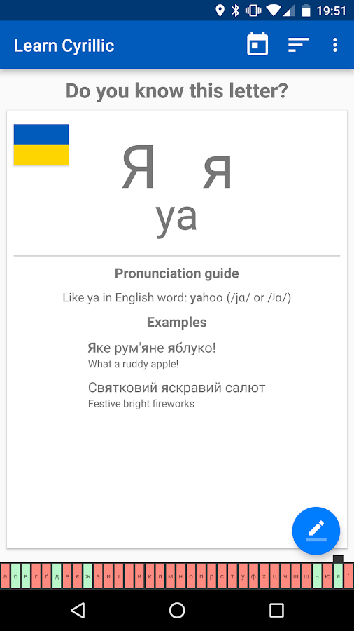 Learn Cyrillic- screenshot