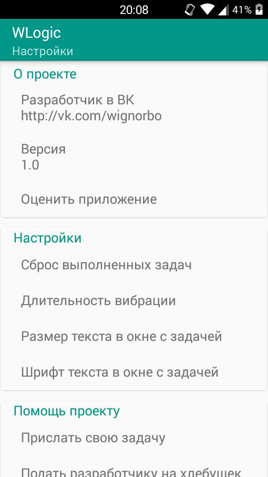 Скриншот WLogic