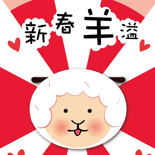 心春羊溢動態壁紙 個人化 App LOGO-APP開箱王