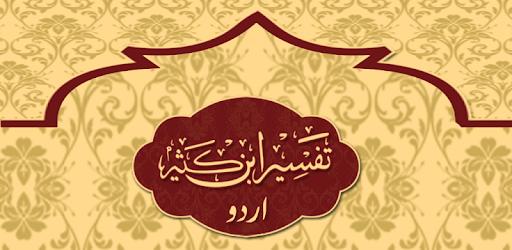 Tafsir Ibne Kasir Urdu - Apps on Google Play