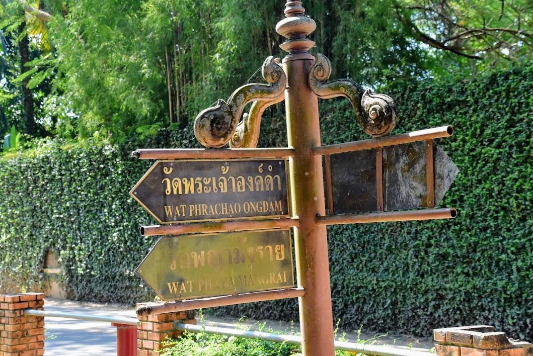 9.Oong y Phaya Meng Rai