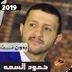 جميع اغاني حمود السمه بدون نت 2019 Download for PC Windows 10/8/7