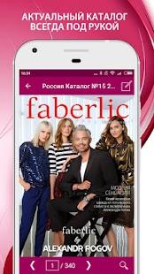 Faberlic - náhled