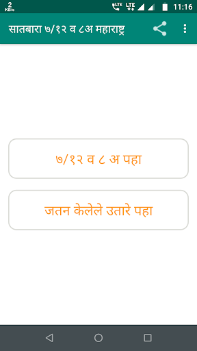 satbara utara maharashtra : 7 /12 1.14 screenshots 1