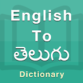 Telugu Dictionary (New)