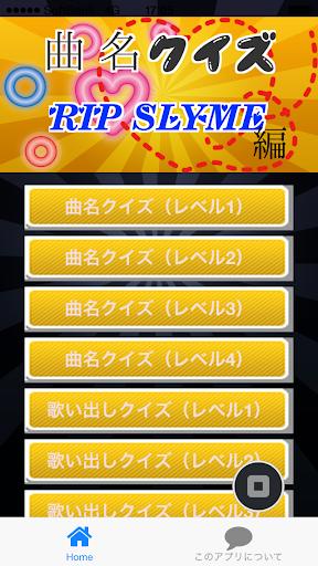 曲名クイズRIP SLYME編 ~歌い出しが学べる無料アプリ
