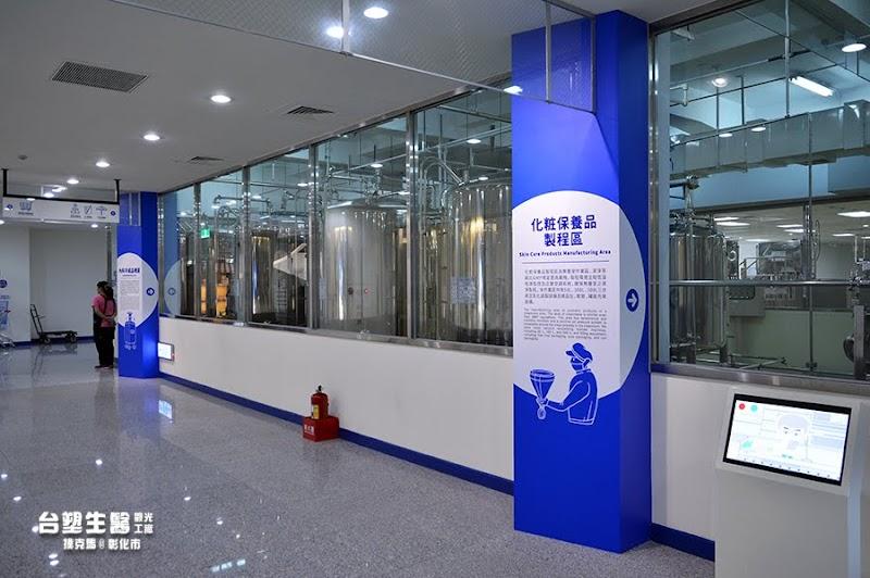 台塑生醫健康悠活館化妝保養品製程區