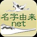 名字由来net~日本No.1名字アプリ 家紋検索家系図作成~ icon
