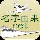 名字由来net~日本No.1姓氏解説アプリ 家紋検索 家系図登録80万人突破~ icon
