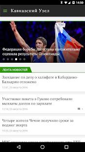 Кавказский Узел - náhled