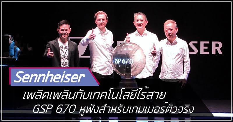 Sennheiser เปิดตัว GSP 670 หูฟังสำหรับเกมเมอร์ตัวจริง