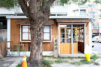 溫叨旅宿 designed by 古研號