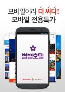 별별호텔_국내 해외 모바일 단독 특가호텔 예약 - náhled
