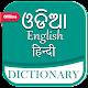 English Odia Hindi Dictionary APK