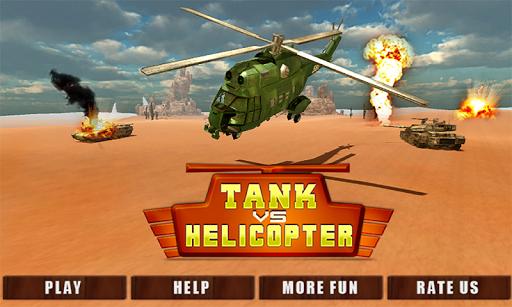 ヘリコプター戦車戦