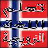 المحادثات اليومية النرويجية - تعلم اللغة النرويجية APK