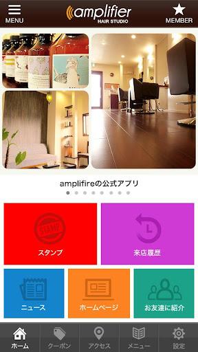 新潟市の美容室amplifier アンプリフィア 公式アプリ