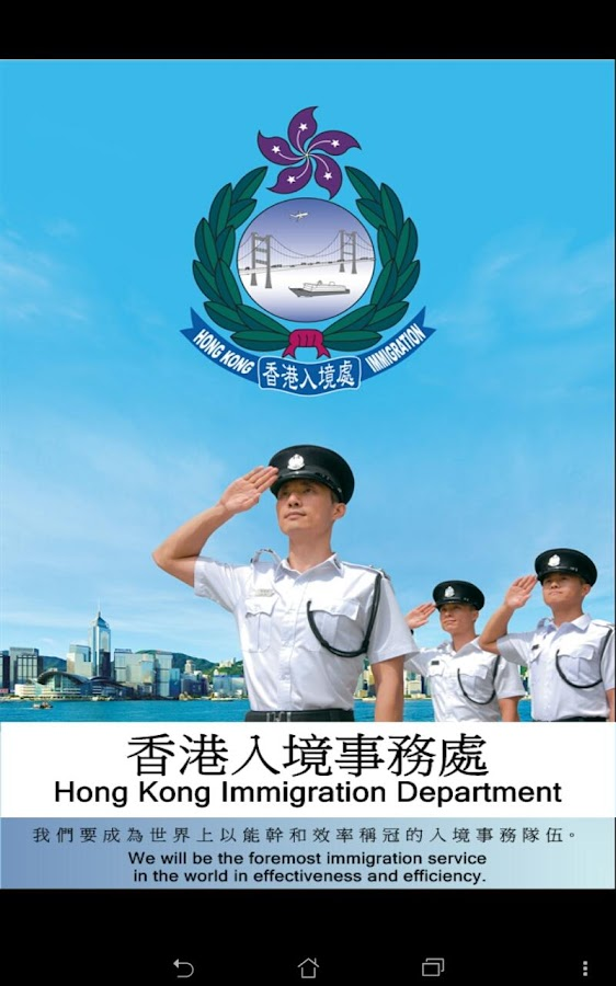 HK Immigration Department- screenshot