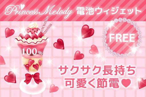 プリンセスメロディ-サクサク快適電池-無料