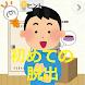 【初めての脱出】お手軽マルチエンディング脱出ゲームその1 難易度☆☆☆ - Androidアプリ