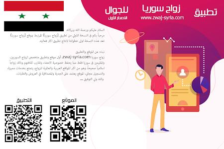 زواج سوريا zwaj-syria.com v 1.1.9