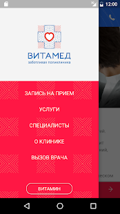 "Поликлиника ""Витамед""- screenshot thumbnail"