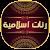 رنات اسلامية للجوال روعة file APK for Gaming PC/PS3/PS4 Smart TV