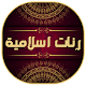 رنات اسلامية للجوال روعة apk