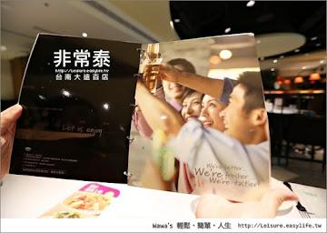 瓦城台南大遠百店