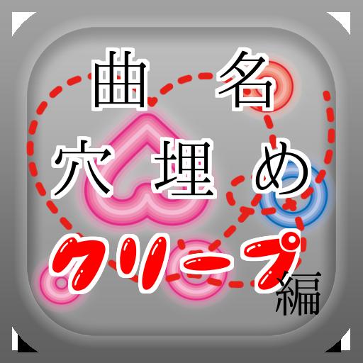 曲名穴埋めクイズ・クリープ編 ~タイトルが学べる無料アプリ~ 娛樂 App LOGO-硬是要APP