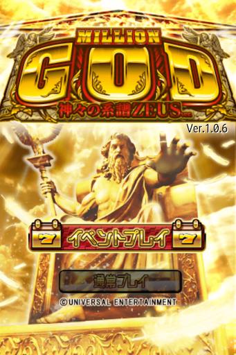 [王国]ミリオンゴッド -神々の系譜- ZEUS ver.