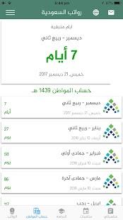 رواتب السعودية - náhled