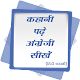 Learn English from Hindi Story Download on Windows