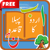 Urdu Learning Qaida for Kids